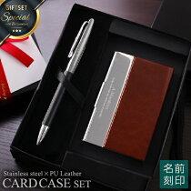 ペンギフトセットツートンカラーレザーカードケース(PU)+ボールペン