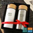 【名入れ クリスマス 水筒 タンブラー セット】ペアギフトセット ステンレスボトルTW[ウッドキャップ/ショート]300…