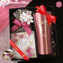 桜ギフトセットステンレスタンブラーAT[パステルマット]420ml+紅茶4種
