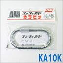 123 カラビナ 鉄O型環つきカラビナ【KA10K】(ワン・ツゥ・スリー)