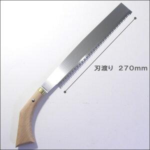 ケンタイ鉈(二丁差)用鋸(のこぎり)9寸