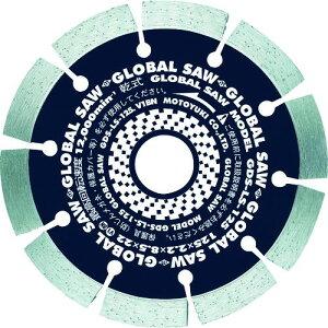 モトユキ・グローバルソー コンクリート用ダイヤモンドカッター GDS-LSタイプ [ GDS-LS-150 ] 外径150mm ※沖縄・離島は別途送料が必要