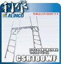 アルインコ アルミ合金製可搬式作業台 マイティーベース [ CSR180WF ] W1,680×D500mm / ペガサス