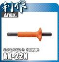 【アネックス】ネジとりビット(取替用)《AK-22N》