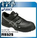アシックス 作業用靴 ウィンジョブ 52S サイズ:25.5cm [ FIS52S ] 9075:ブラック×ガンメタル asics WINJOB 作業服 作業着...