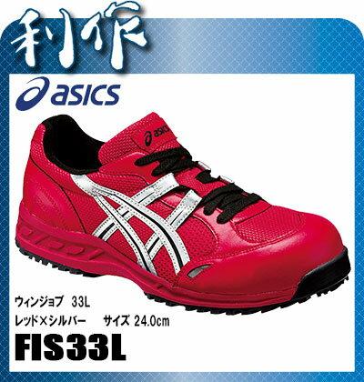 アシックス 作業用靴 ウィンジョブ 33L サイズ:24.0cm [ FIS33L ] 2393:レッド×シルバー asics WINJOB 作業服 作業着 安全靴