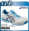 アシックス 作業用靴 ウィンジョブ 32L サイズ:26.0cm [ FIS32L ] 0196:ホワイト×ライトグレー asics WINJOB 作業服 作業...