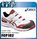 アシックス 作業用靴 ウィンジョブ CP102 サイズ:26.0cm [ FCP102 ] 0126:ホワイト×バーガンディ asics WINJOB 作業服 ...