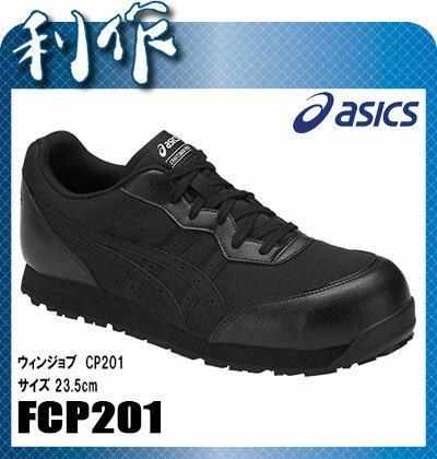 アシックス 作業用靴 ウィンジョブ CP201 サイズ:23.5cm [ FCP201 ] 9090:ブラック×ブラック asics WINJOB 作業服 作業着 安全靴