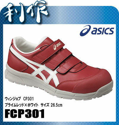 アシックス 作業用靴 ウィンジョブ CP301 サイズ:26.5cm [ FCP301 ] 2301:プライムレッド×ホワイト asics WINJOB 作業服 作業着 安全靴