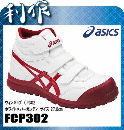 アシックス 作業用靴 ウィンジョブ CP302 サイズ:27.0cm [ FCP302 ] 0126:ホワイト×バーガンディ asics WINJOB 作業服 作業着 安全靴