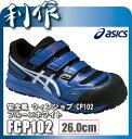 アシックス 作業用靴 ウィンジョブ CP102 サイズ:26.0cm [ FCP102 ] 4201:ブルー×ホワイト asics WINJOB 作業服 作業着...