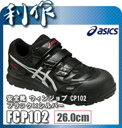 アシックス 作業用靴 ウィンジョブ CP102 サイズ:26.0cm [ FCP102 ] 9093:ブラック×シルバー asics WINJOB 作業服 作業着 安全靴