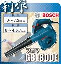 【ボッシュ】ブロワ《GBL800E》強力800Wモーター!