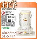 コロナ 石油ストーブ [ SL-5117 ] / 遠赤外線 CORONA