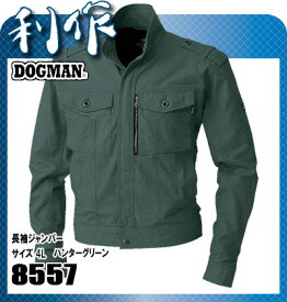 中国産業(CUC) 長袖ジャンパー [ 8557 ] 59ハンターグリーン サイズ:4L 作業服 作業着 ドッグマン DOGMAN