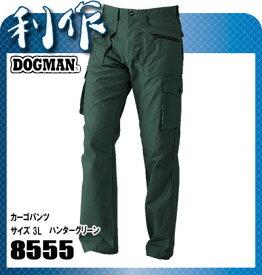 中国産業(CUC) カーゴパンツ [ 8555 ] 59ハンターグリーン サイズ:3L 作業服 作業着 ドッグマン DOGMAN