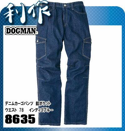 中国産業(CUC) デニムカーゴパンツ [ 8635 ] 17インディゴブルー ウエスト:78 作業服 作業着 ドッグマン DOGMAN