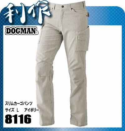 中国産業(CUC) スリムカーゴパンツ [ 8116 ] 3アイボリー サイズ:L 作業服 作業着 ドッグマン DOGMAN CHUSAN