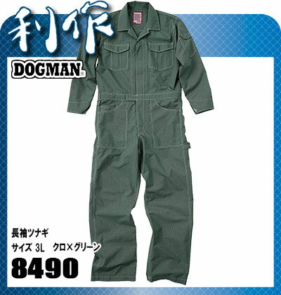 中国産業(CUC) 長袖ツナギ [ 8490 ] 88クロ×グリーン サイズ:3L 作業服 作業着 ドッグマン DOGMAN
