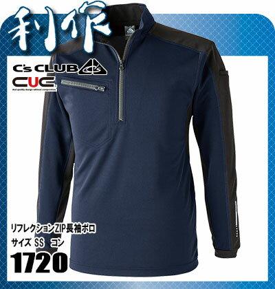 中国産業(CUC) リフレクションZIP長袖ポロ サイズ:SS [ 1720 ] 02コン ドッグマン DOGMAN CHUSAN C's club