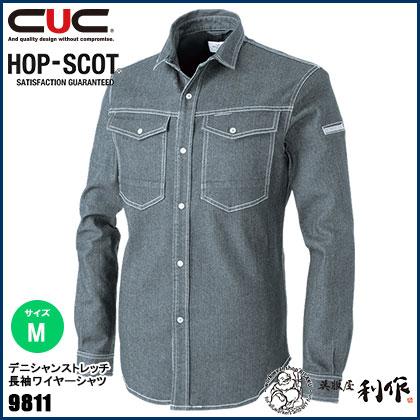 中国産業(CUC) デニシャンストレッチ長袖ワイヤーシャツ サイズ:M [ 9811 ] 05.グレー 作業服 作業着ドッグマン DOGMAN