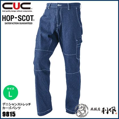 中国産業(CUC) デニシャンストレッチカーゴパンツ サイズ:L [ 9815 ] 17.インディゴブルー HOP-SCOT ドッグマン DOGMAN CHUSAN