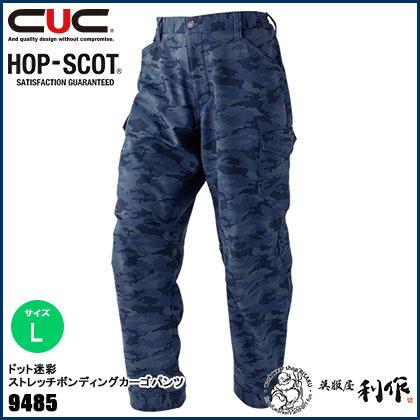 中国産業(CUC) ドット迷彩ストレッチボンディングカーゴパンツ サイズ:L [ 9485 ] 42.迷彩グレー CHUSAN HOP-SCOT ドッグマン DOGMAN