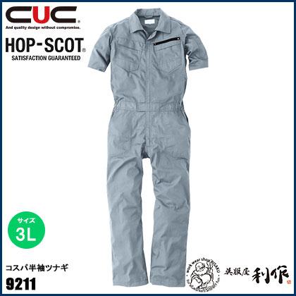 中国産業(CUC) コスパ半袖ツナギ サイズ:3L [ 9211 ] 26.シルバー HOP-SCOT CHUSAN ドッグマン DOGMAN