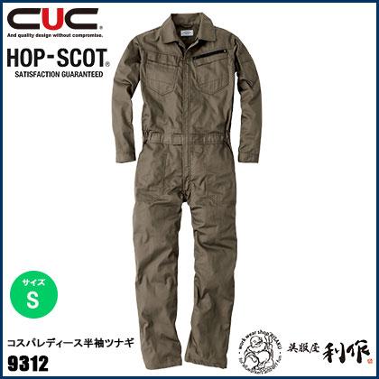 中国産業(CUC) コスパレディース長袖ツナギ サイズ:S [ 9312 ] 08.カーキ HOP-SCOT CHUSAN ドッグマン DOGMAN