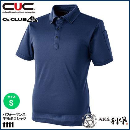 中国産業(CUC) パフォーマンス半袖ポロシャツ サイズ:S [ 1111 ] 02コン CHUSAN C's club ドッグマン DOGMAN