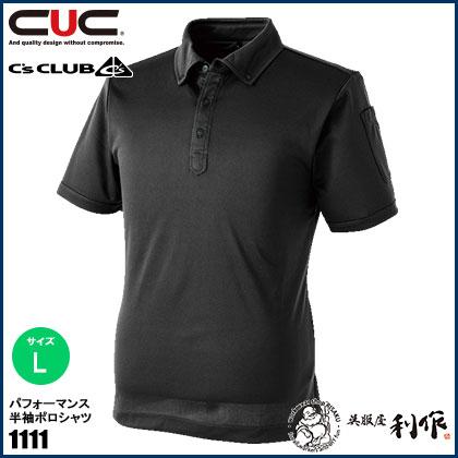 中国産業(CUC) パフォーマンス半袖ポロシャツ サイズ:L [ 1111 ] 19クロ CHUSAN C's club ドッグマン DOGMAN
