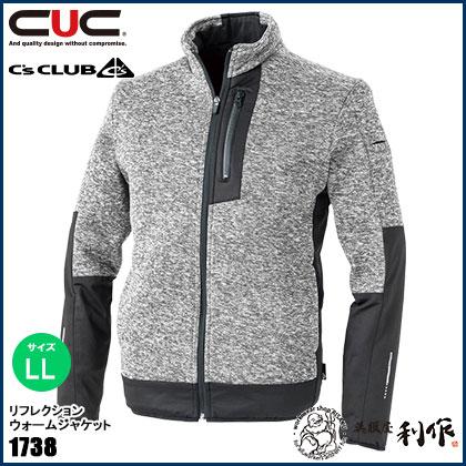 中国産業(CUC) リフレクションウォームジャケット サイズ:LL [ 1738 ] 121.杢シロ CsCLUB CHUSAN ドッグマン DOGMAN
