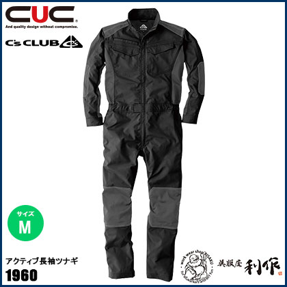 中国産業(CUC) アクティブ長袖ツナギ サイズ:M [ 1960 ] 19.クロ CsCLUB CHUSAN ドッグマン DOGMAN