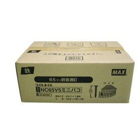 【マックス】ワイヤ連結・スムース釘65mm《NC65V5ミニ箱》※300本×10巻×2箱(6.000本)ワイヤーロール釘