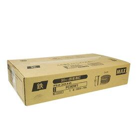 【マックス】ワイヤ連結・スムース釘90mm《FC90W1》※200本×10巻(2.000本)ワイヤーロール釘