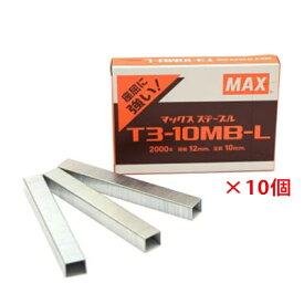 【マックス】T3ステープル《T3-10MB-L》肩幅12mm・足長10mm・小箱2000本入×10個1本連結144本タイプ