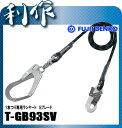 藤井電工 1本つり専用ランヤード Gブレード [ T-GB93SV ] 安全帯側:フック式 ツヨロン 安全帯 ランヤード