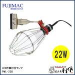 フジマックLED作業灯付ランプ[PWL-22B]クリップライト