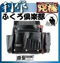 【ふくろ倶楽部】 釘袋(究極)4型《 HB-094K 》※黒・エバー本革+マイクロレーザー