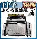 【ふくろ倶楽部】釘袋(究極)4型《 HB-094W 》※白・エバー本革+マイクロレーザー