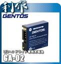 ジェントス ヘッドライト専用充電池 [ GA-02 ]