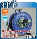 【ハタヤ No.100】サンデーレインボーリール《SG-30K》電工ドラム 屋外用30m接地付 防雨型