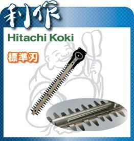 ハイコーキ(日立工機)植木バリカン用ブレード《0032-7715》標準刃☆刈込み幅350mm
