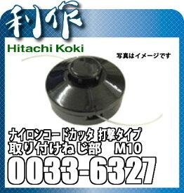 ハイコーキ(日立工機) ナイロンコードカッタ 0033-6327打撃タイプ 取付けねじM10