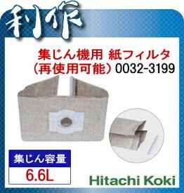 ハイコーキ(日立工機)集じん機用・紙フィルタ・5枚入・集じん容量6.6L《0032-3199》※適応機種:R30Y3・R30Y3(S)・R30Y2