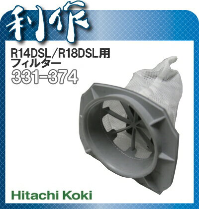ハイコーキ(日立工機)コードレスクリーナー(R14DSL/R18DSL用)フィルター《331-374》