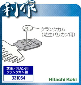ハイコーキ(日立工機)芝生バリカン用クランクカム組《331064》