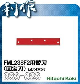 ハイコーキ(日立工機)芝刈機 FML23SF2 用 替刃 ( 固定刃 )《 336-992 》