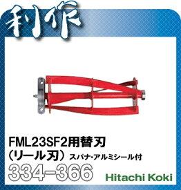 ハイコーキ(日立工機)芝刈機 FML23SF2 用 替刃 ( リール刃 )《 336-990 》